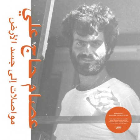 ISSAM HAJALI - Mouasalat Ila Jacad El Ard LP